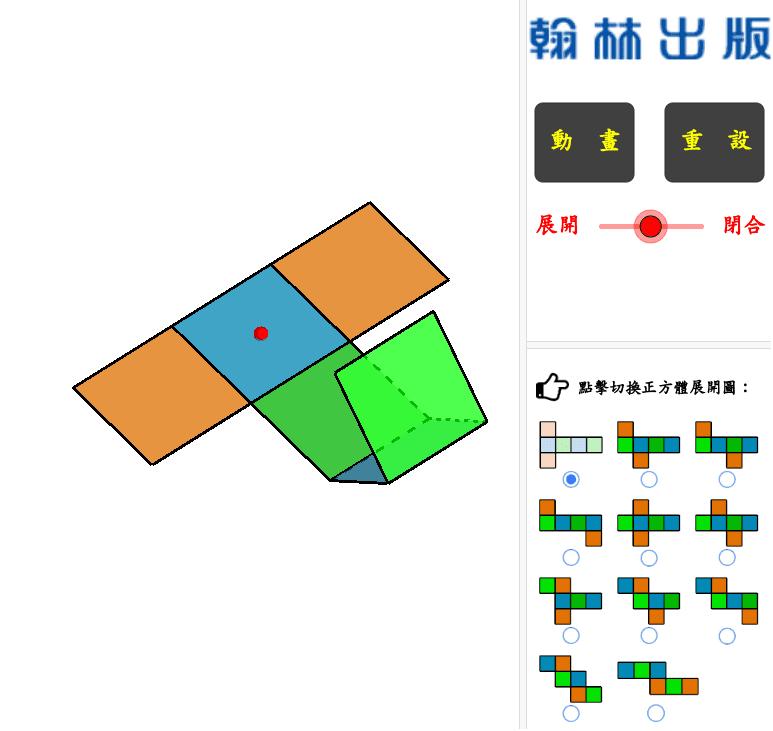 046正立方體展開圖(V5) 按 Enter 鍵開始活動