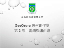 天水圍循道衛理小學 GeoGebra 幾何創作室 第 3 節